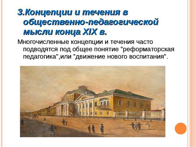 3.Концепции и течения в общественно-педагогической мысли конца XIX в. Многочи...
