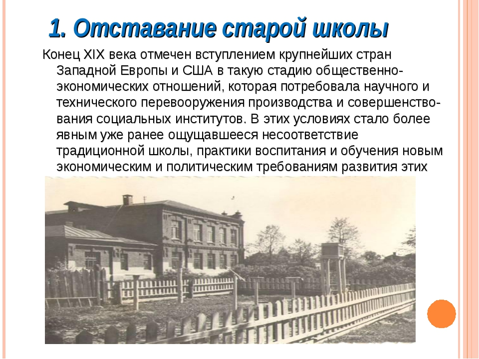 1. Отставание старой школы Конец XIX века отмечен вступлением крупнейших стр...