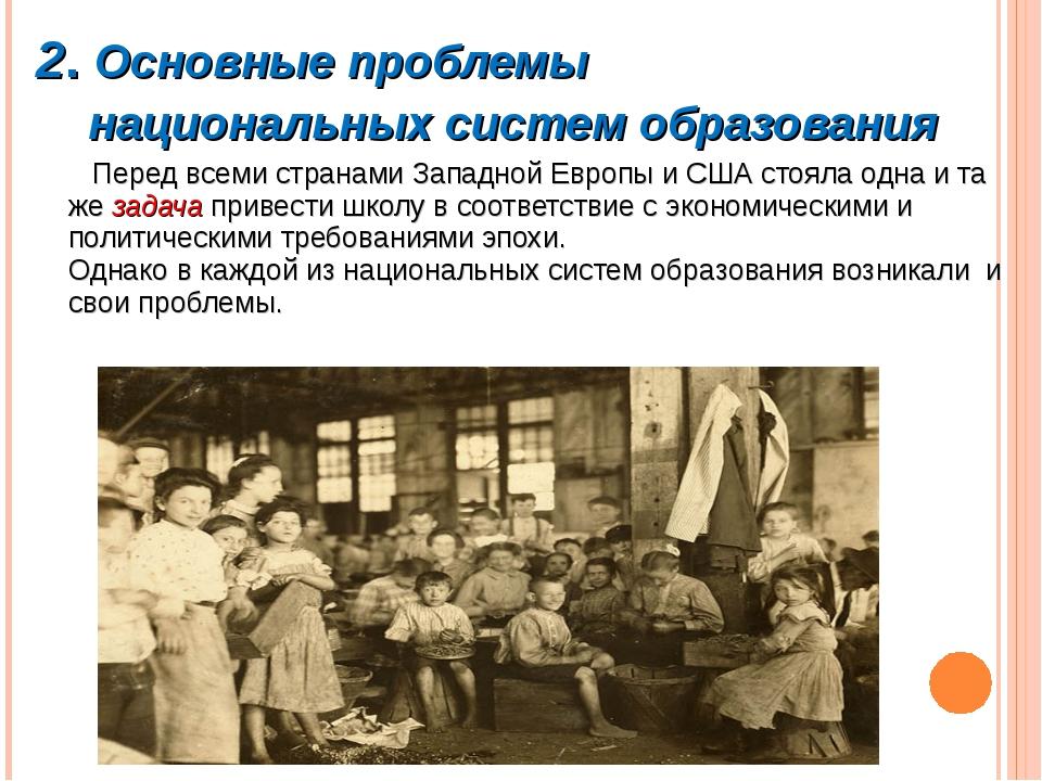 2. Основные проблемы национальных систем образования Перед всеми странами Зап...