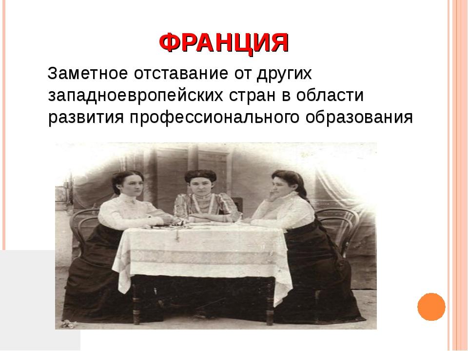 ФРАНЦИЯ Заметное отставание от других западноевропейских стран в области разв...