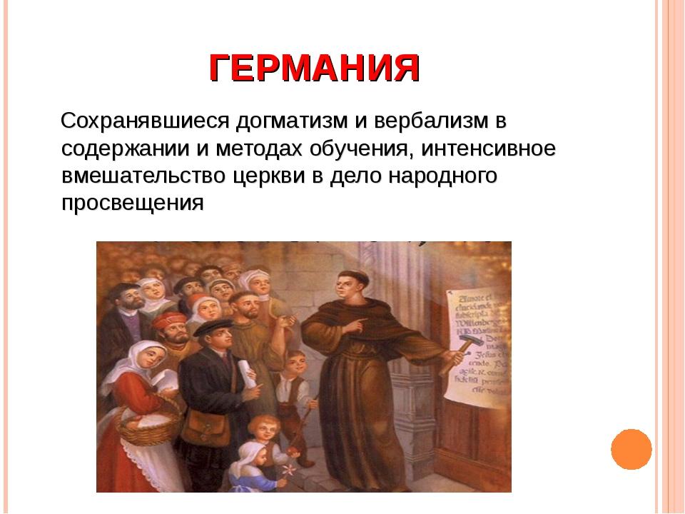 ГЕРМАНИЯ Сохранявшиеся догматизм и вербализм в содержании и методах обучения,...