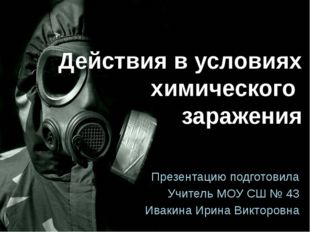 Действия в условиях химического заражения Презентацию подготовила Учитель МОУ