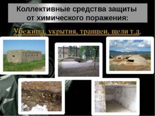 Коллективные средства защиты от химического поражения: Убежища, укрытия, тран