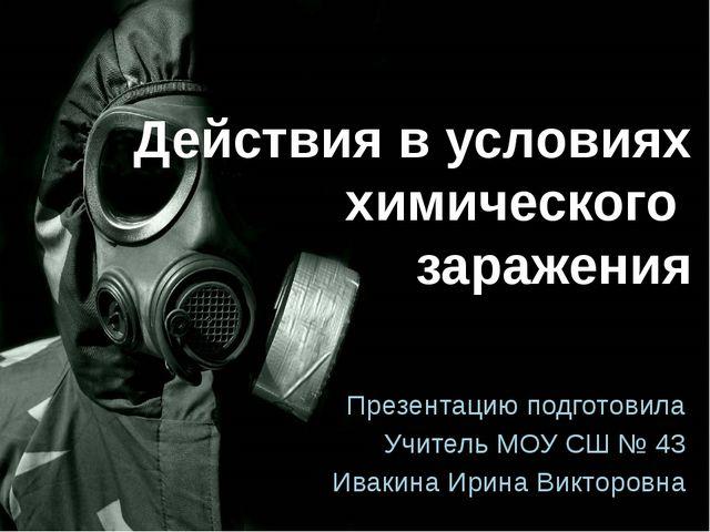 Действия в условиях химического заражения Презентацию подготовила Учитель МОУ...