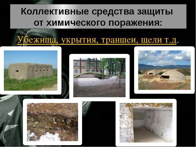 Коллективные средства защиты от химического поражения: Убежища, укрытия, тран...