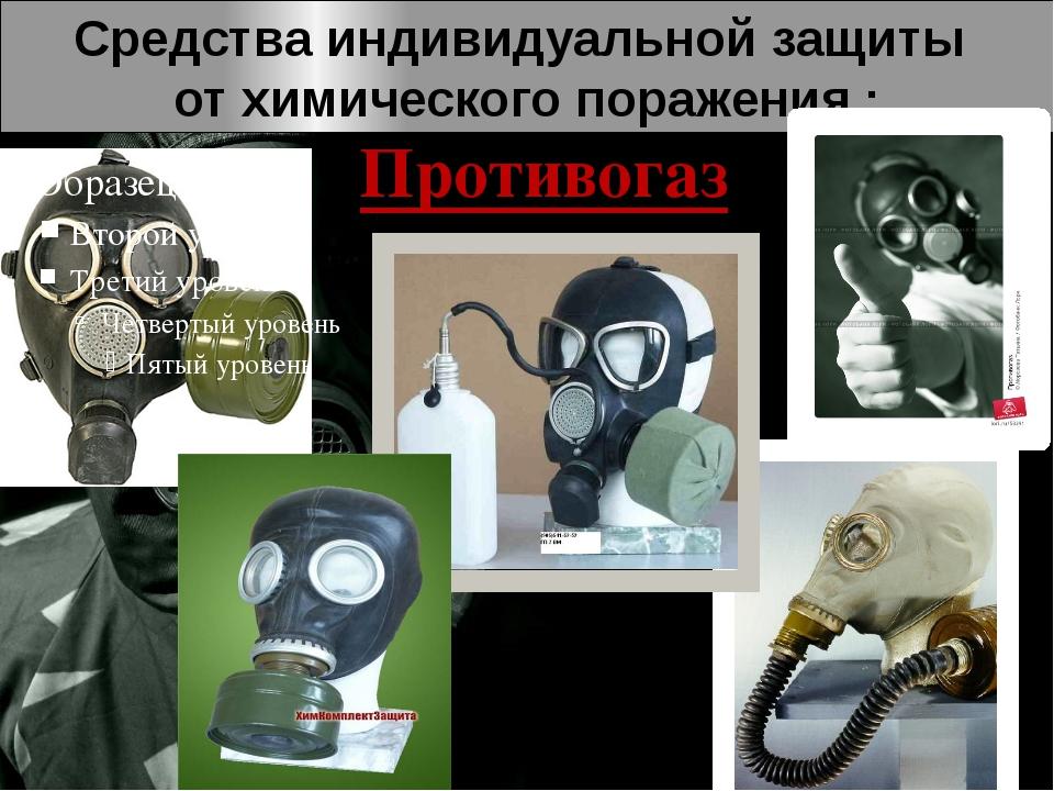 Средства индивидуальной защиты от химического поражения : Противогаз