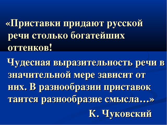«Приставки придают русской речи столько богатейших оттенков! Чудесная вырази...