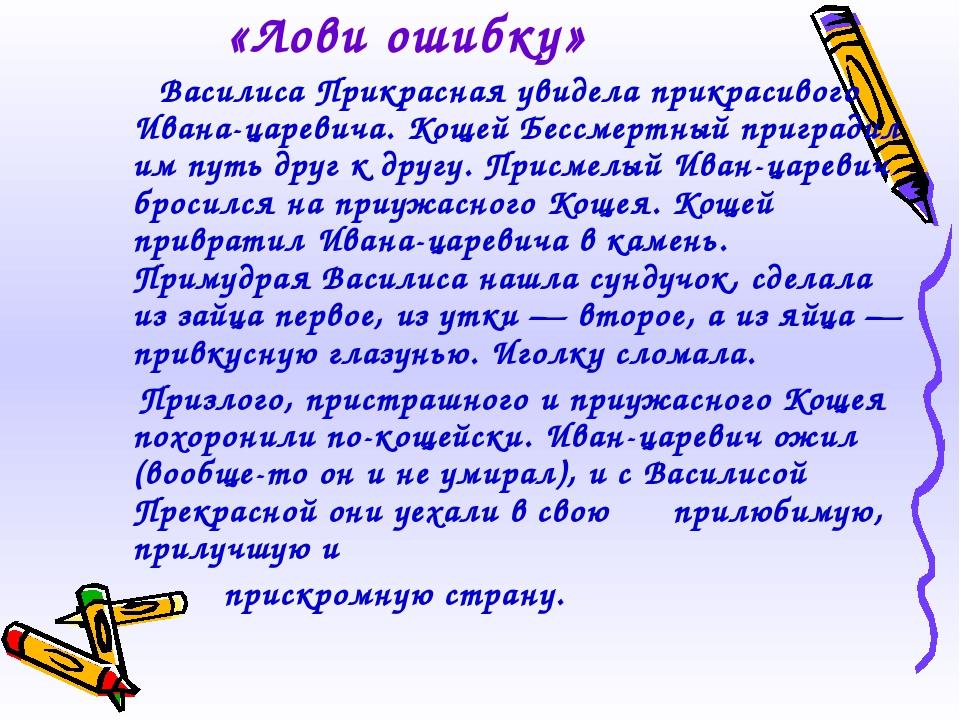 «Лови ошибку» Василиса Прикрасная увидела прикрасивого Ивана-царевича. Кощей...