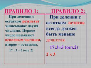 ПРАВИЛО 1: ПРАВИЛО 2: При делении с остатком результат записывают двумя числа