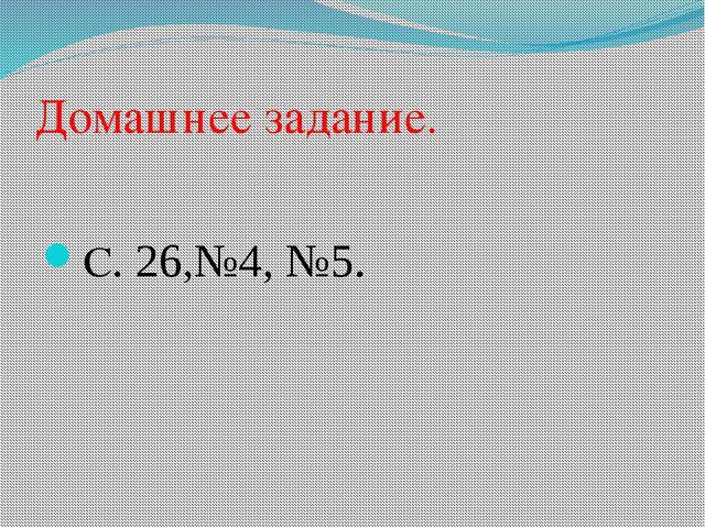 Домашнее задание. С. 26,№4, №5.