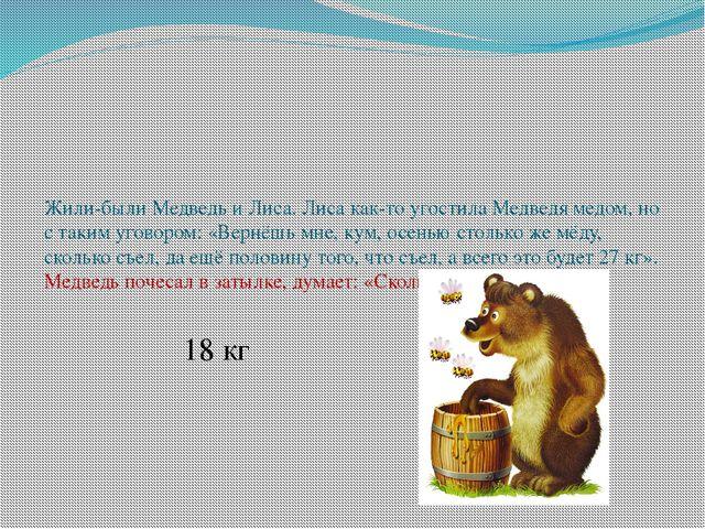Жили-были Медведь и Лиса. Лиса как-то угостила Медведя медом, но с таким уго...