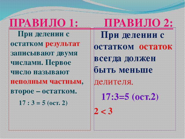 ПРАВИЛО 1: ПРАВИЛО 2: При делении с остатком результат записывают двумя числа...