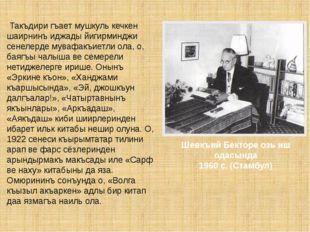 Такъдири гъает мушкуль кечкен шаирнинъ иджады йигирминджи сенелерде мувафакъи