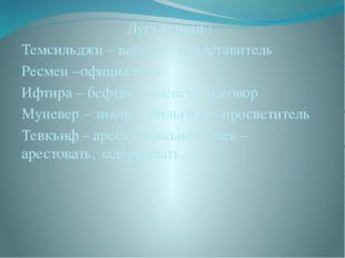 Лугъат иши : Темсильджи – векиль – представитель Ресмен –официально Ифтира –