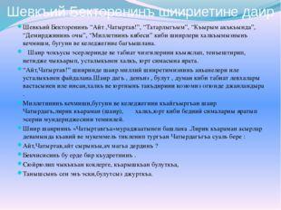 """Шевкъий Бекторенинъ шиириетине даир Шевкъий Бекторенинъ """"Айт ,Чатыртав!"""", """"Та"""