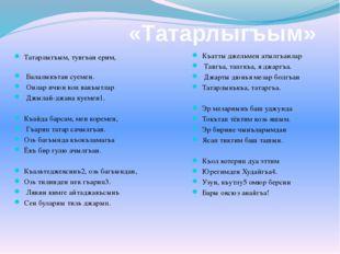 «Татарлыгъым» Татарлыгъым, тувгъан ерим, Балалыкътан суемен. Онлар ичюн коп