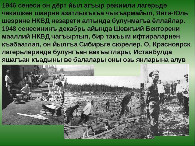 1946 сенеси он дёрт йыл агъыр режимли лагерьде чекишкен шаирни азатлыкъкъа чы...