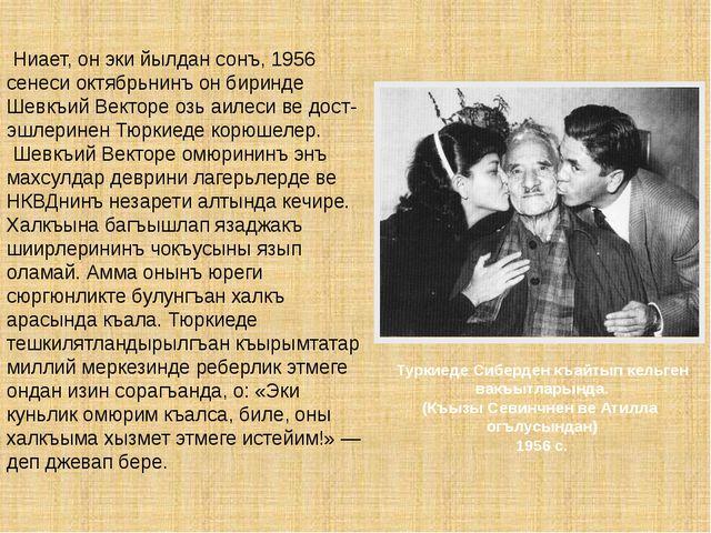Ниает, он эки йылдан сонъ, 1956 сенеси октябрьнинъ он биринде Шевкъий Векторе...