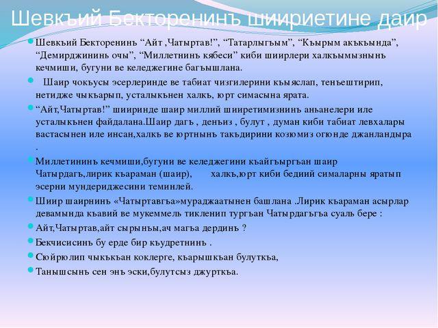 """Шевкъий Бекторенинъ шиириетине даир Шевкъий Бекторенинъ """"Айт ,Чатыртав!"""", """"Та..."""