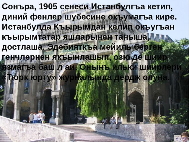 Сонъра, 1905 сенеси Истанбулгъа кетип, диний фенлер шубесине окъумагъа кире....