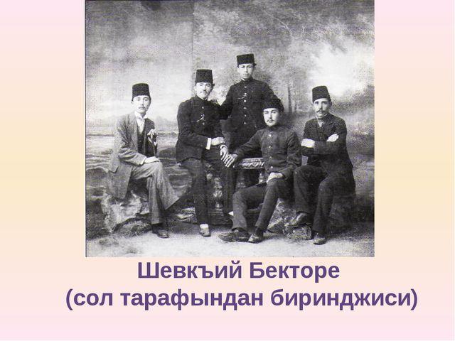 Шевкъий Бекторе (сол тарафындан биринджиси)