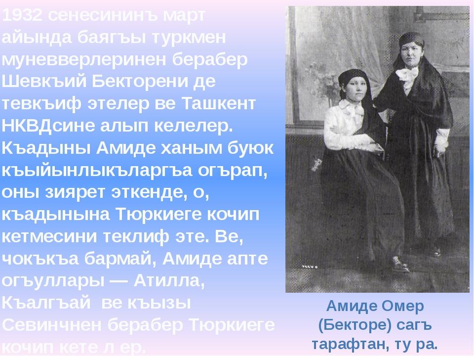 1932 сенесининъ март айында баягъы туркмен муневверлеринен берабер Шевкъий Бе...