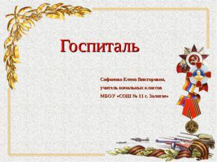 Госпиталь Сафонова Елена Викторовна, учитель начальных классов МБОУ «СОШ № 11