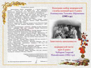 Начальник майор медицинской службы военный врач II ранга Коновалова Татьяна А