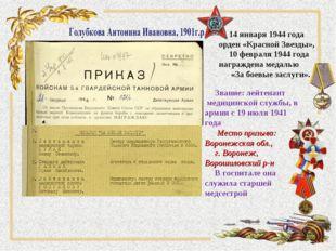 Звание: лейтенант медицинской службы, в армии с 19 июля 1941 года Место при