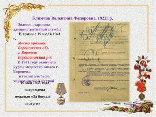 Климчак Валентина Федоровна,1922г.р. Звание: старшина административной служб