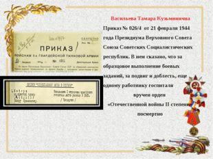 Васильева Тамара Кузьминична Приказ № 026/4 от 21 февраля 1944 года Президиу
