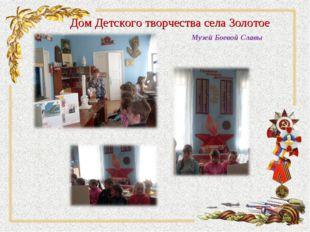 Дом Детского творчества села Золотое Музей Боевой Славы