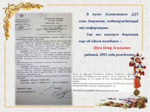 В музее Золотовского ДДТ есть документ, подтверждающий эту информацию. Так же
