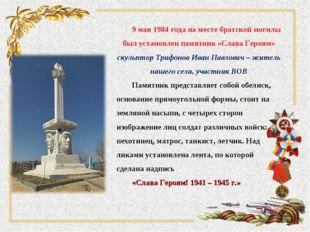 9 мая 1984 года на месте братской могилы был установлен памятник «Слава Героя