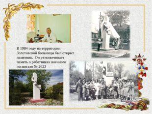 В 1984 году на территории Золотовской больницы был открыт памятник. Он увеков