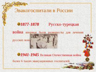 Эвакогоспитали в России 1877-1878 Русско-турецкая война впервые были разверну