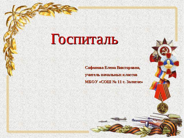 Госпиталь Сафонова Елена Викторовна, учитель начальных классов МБОУ «СОШ № 11...