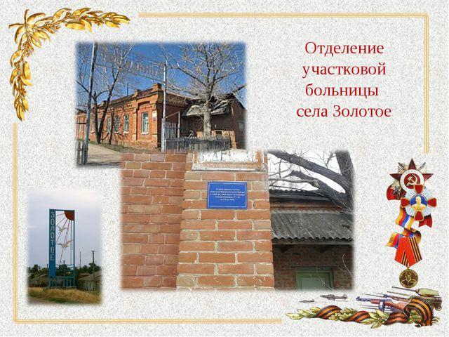 Отделение участковой больницы села Золотое