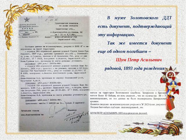 В музее Золотовского ДДТ есть документ, подтверждающий эту информацию. Так же...
