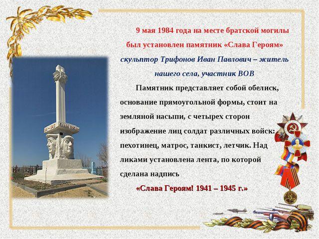 9 мая 1984 года на месте братской могилы был установлен памятник «Слава Героя...