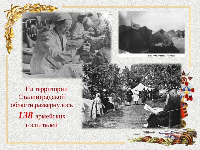 На территории Сталинградской области развернулось 138 армейских госпиталей