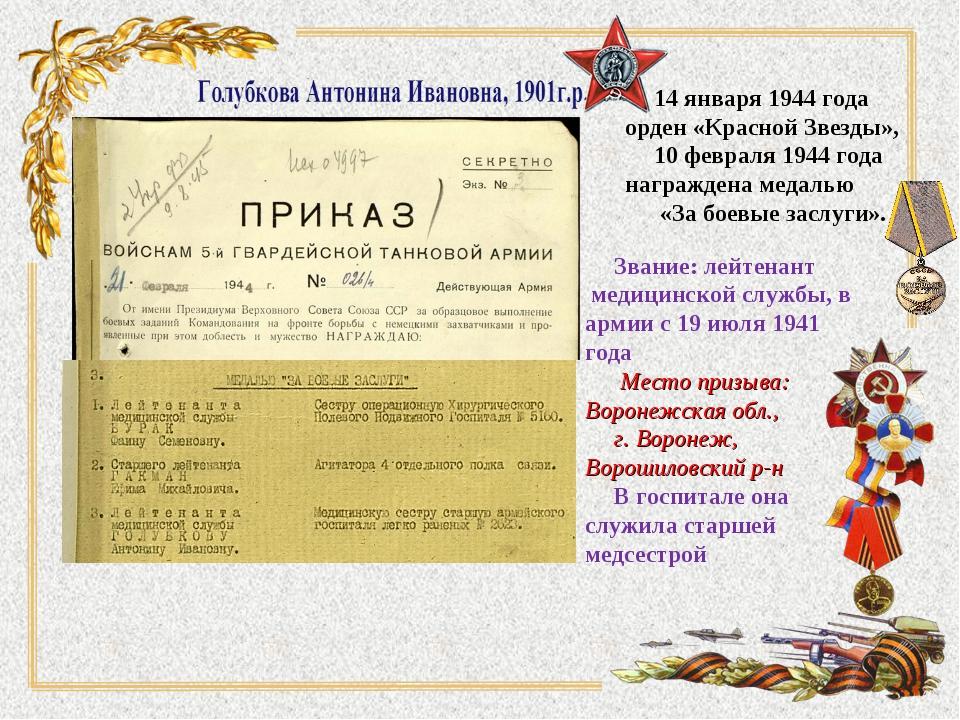 Звание: лейтенант медицинской службы, в армии с 19 июля 1941 года Место при...