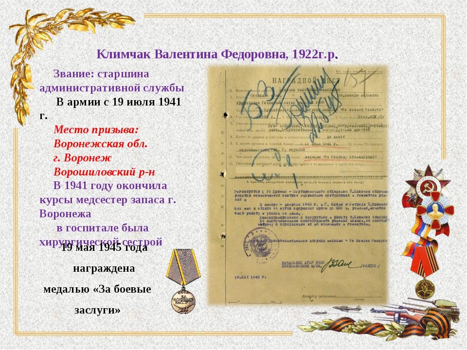 Климчак Валентина Федоровна,1922г.р. Звание: старшина административной служб...