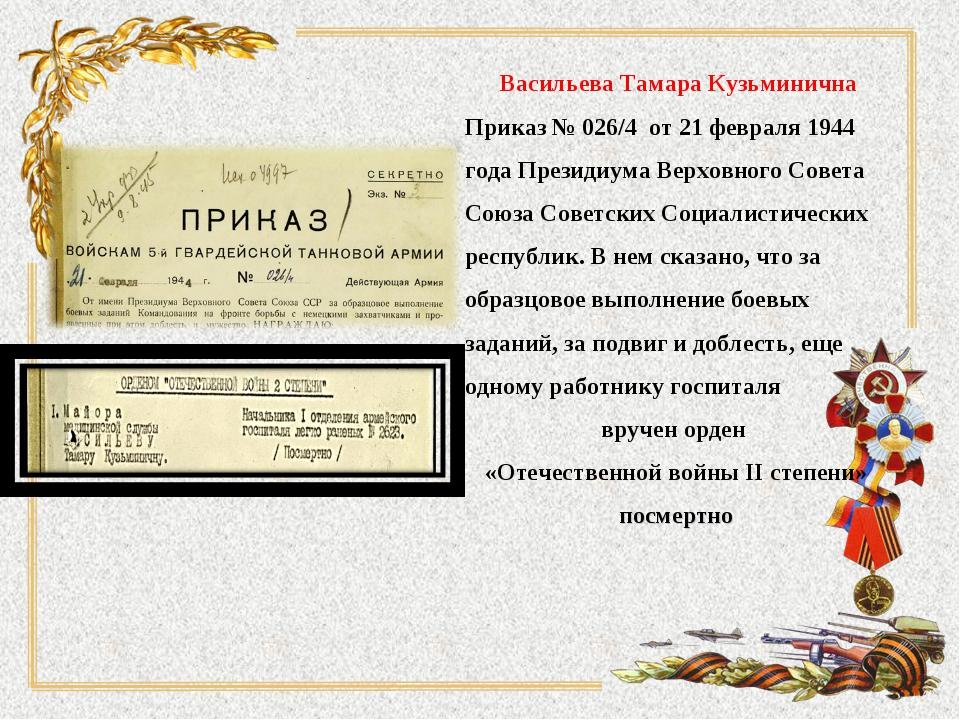 Васильева Тамара Кузьминична Приказ № 026/4 от 21 февраля 1944 года Президиу...
