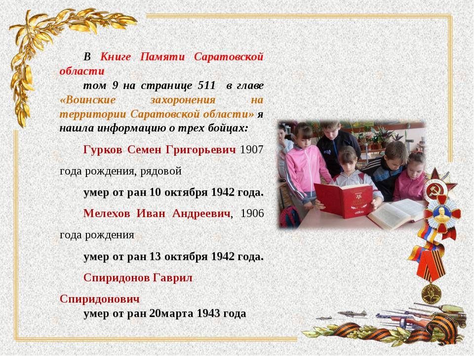 В Книге Памяти Саратовской области том 9 на странице 511 в главе «Воинские за...