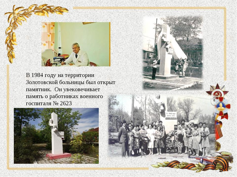 В 1984 году на территории Золотовской больницы был открыт памятник. Он увеков...