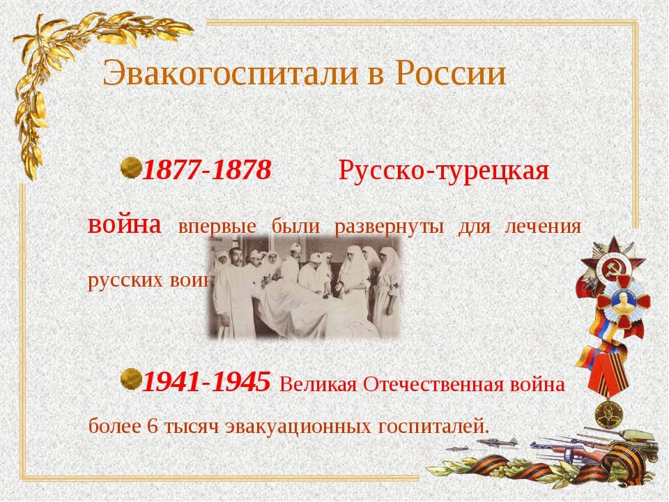 Эвакогоспитали в России 1877-1878 Русско-турецкая война впервые были разверну...