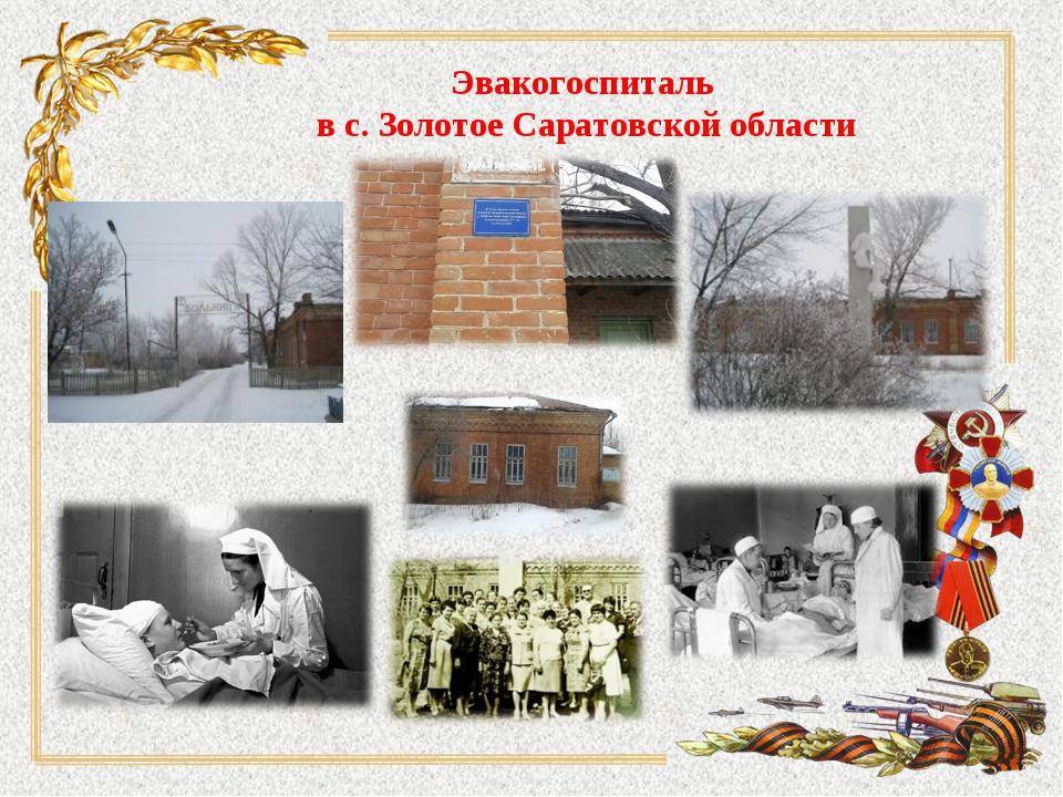 Эвакогоспиталь в с. Золотое Саратовской области