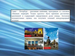 Санкт – Петербург - рекламная кампания, проходящая со слоганом «Никаких медве
