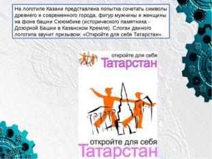 На логотипе Казани представлена попытка сочетать символы древнего и современ